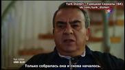 Сърдечни работи ~ Gonul Isleri 2014 еп.8-2 Турция Руски суб. със Селма Ергеч и Бену Йълдъръмлар