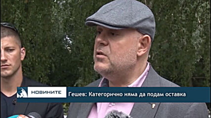 Гешев: Категорично няма да подам оставка