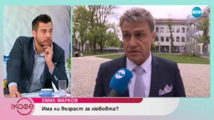 """Емил Марков: За младоженците в """"Откраднат живот"""" - На кафе (16.05.2019)"""