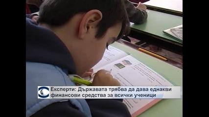 Експерти: Държавата трябва да дава еднакви финансови средства за всички ученици