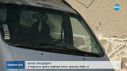 Колата, с която 3-годишно дете прегази баба си – оставена на скорост, с ключ в контакта