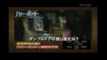 Трейлърат На Хари Потър В Япония