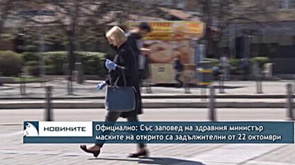 Официално: Със заповед на здравния министър маските на открито са задължителни от 22 октомври