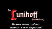 Lunikoff - Uber Leichen(bg prevod)