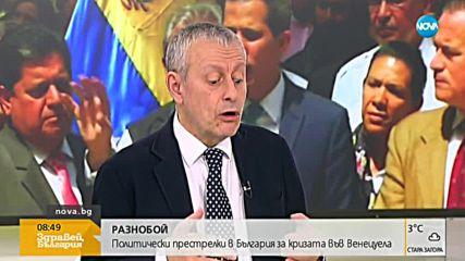 Позицията на България за Венецуела - коментар на Соломон Паси