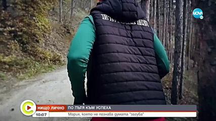 Мария Оряшкова за успехите в спорта и трудностите в живота
