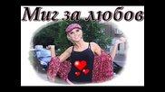 Румина - Миг за любов