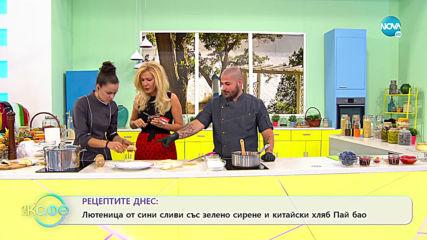 """Рецептата днес: Лютеница от сини сливи със зелено сирене и китайски хляб - """"На кафе"""" (23.09.2019)"""