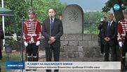 Президентът посети военното гробище в Ново село