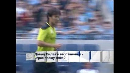 Давид Силва е възстановен – играе срещу Аякс?