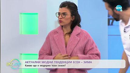 """Актуални модни тенденции есен-зима - """"На кафе"""" (19.11.2019)"""
