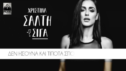 Премиера!! Christina Salti - Siga - Official Lyric Video - Как ли няма!!