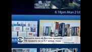 Висшата лига на Англия продаде ТВ правата си за 5.1 млрд. лири