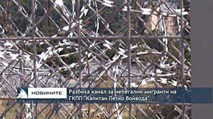 """Разбиха канал за нелегални мигранти на ГКПП """"Капитан Петко Войвода"""""""
