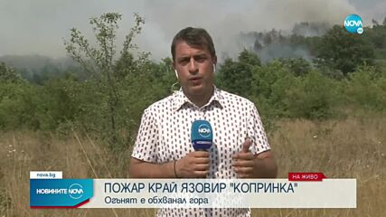 """Огромен пожар бушува край язовир """"Копринка"""""""
