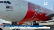 Малайзиски самолет изчезна от радарите (ОБЗОР)