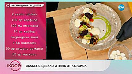 Рецептата днес: Салата с цвекло и пяна от карфиол и сьомгова пъстърва в сол - На кафе (12.04.2019)