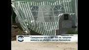 """В Пазарджик ще се проведе първото открито съдебно заседание по делото """"Белнейски"""""""