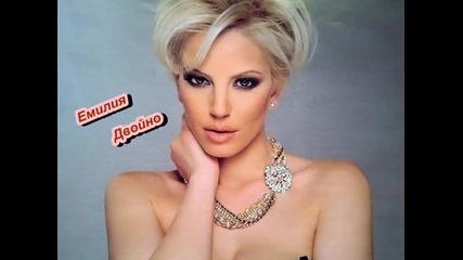 Емилия - Двойно + Текст