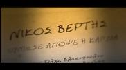 Nikos Vertis - Thimose apopse i kardia(превод)