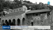 Честваме 110 г. от обявяването на Независимостта на България
