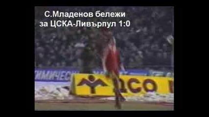 ЦСКА- Ливърпул(Най- Великите Сблъсъци)!
