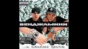 [2002] Bendjamini ft. Shamara, Kolumbieca i M'glata - Gimnastichki (remix)