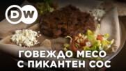Екзотика с говеждо месо за ценители