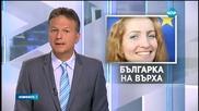 София Калинова - една от 10-те най-изявени млади личности в света за 2015-та