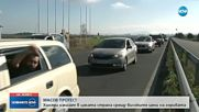 Масови протести срещу цените на горивата и данъците на колите в цялата страна