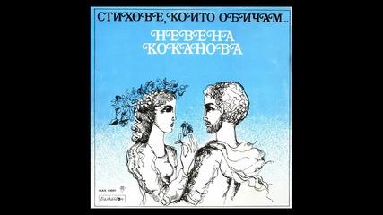 Невена Коканова - Стихове, които обичам... 1 ч.