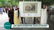"""Представиха изложба """"200 години независима Гръцка Република"""""""