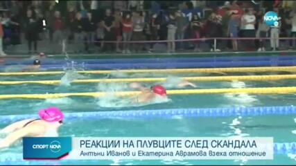 Серозен отзвук след допинг скандала в плуването