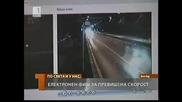 bnt Електронен фиш за превишена скорост - 20 - 02 - 2011