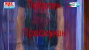Аз обичам България - 10 кръг | Удави капитана (03.03.2017)