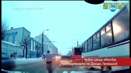 Човек срещу автобус - Контратемата на Даниел Петканов (19.01.2016)