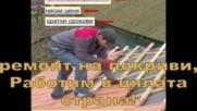 Ремонт на покриви на достъпни цени