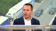 Джамбазки: Става по-лесно да си турски тираджия, отколкото български