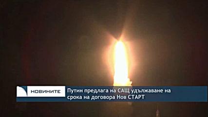 Путин предложи на САЩ удължаване на срока на договора Нов СТАРТ