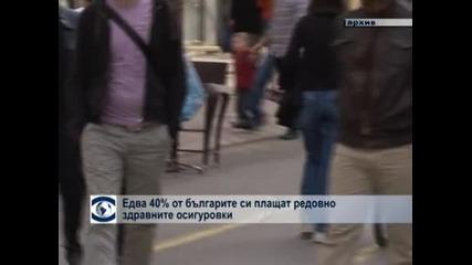 Едва 40 % от българите си плащат редовно здравните осигуровки