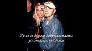Eminem - Hailies Song + бг субтитри