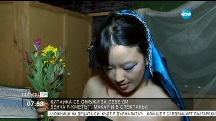 Китайка се омъжи за себе си във великотърновско село