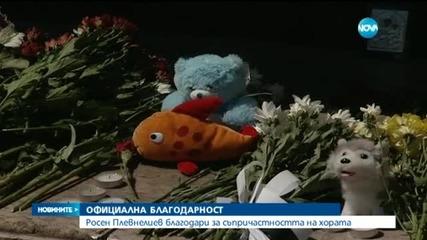Росен Плевнелиев благодари за съпричастността на хората