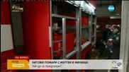 Експерти съветват как да се предпазим от битови пожари