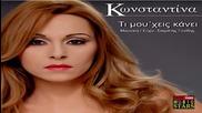 New!2013 Konstantina _ Ti Mou Xeis Kanei _ Greek New Song 2013