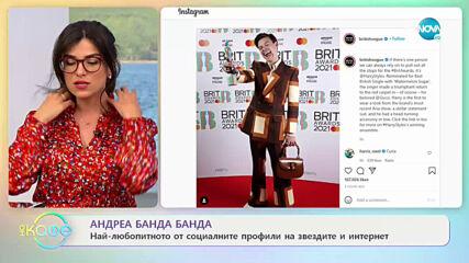 """Андреа Банда-Банда с най-любопитното от социалните мрежи - """"На кафе"""" (12.05.2021)"""