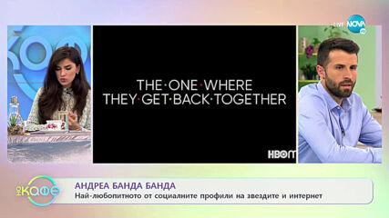 """Андреа Банда Банда: Най-любопитното от социалните профили на звездите - """"На кафе"""" (14.05.2021)"""