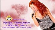 Artemis Palaiologou - Thel