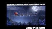 H Mpalanta Ton Xristougennon - Notis Sfakianakis