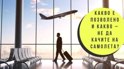 Какво е позволено и какво – не да качите на самолета?